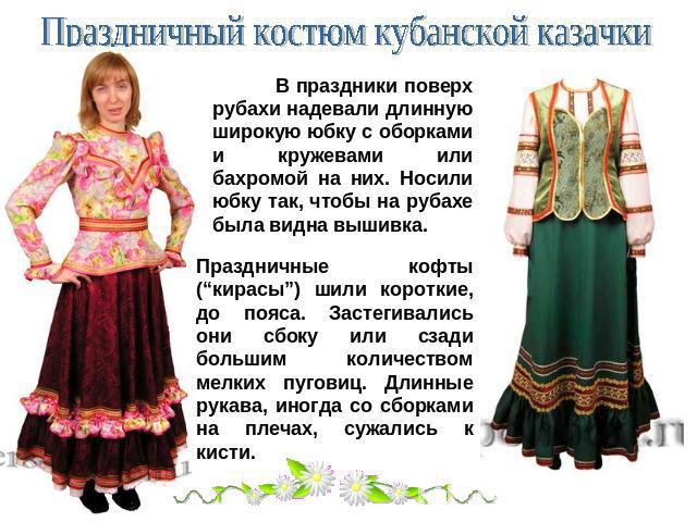 """Праздничный комбинезон кубанской казачки В праздники сверх рубахи надевали длинную широкую юбку вместе с оборками равным образом кружевами иначе бахромой держи них. Носили юбку так, с тем в рубахе была видна вышивка. Праздничные кофты (""""кирасы"""") шили короткие, прежде пояса. Засте…"""