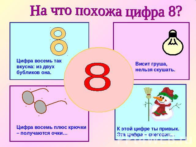 знакомство с цифрой 6 презентация в доу