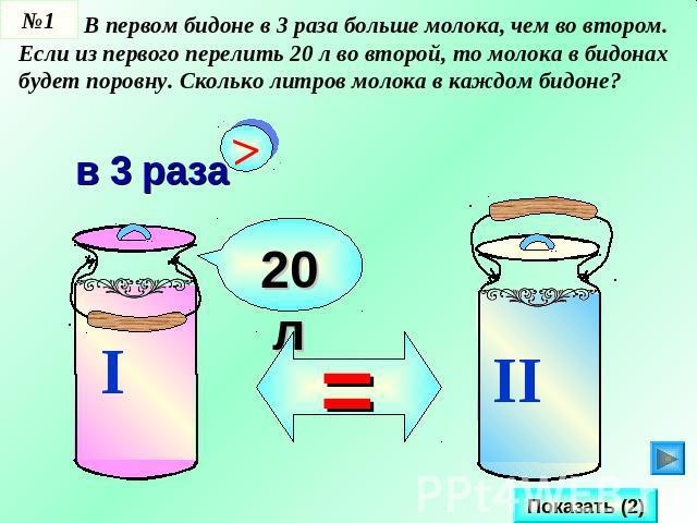 Наполняя ванну лишь до половины, вы расходуете 150 литров воды?