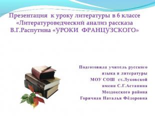 Презентация к уроку литературы в 6