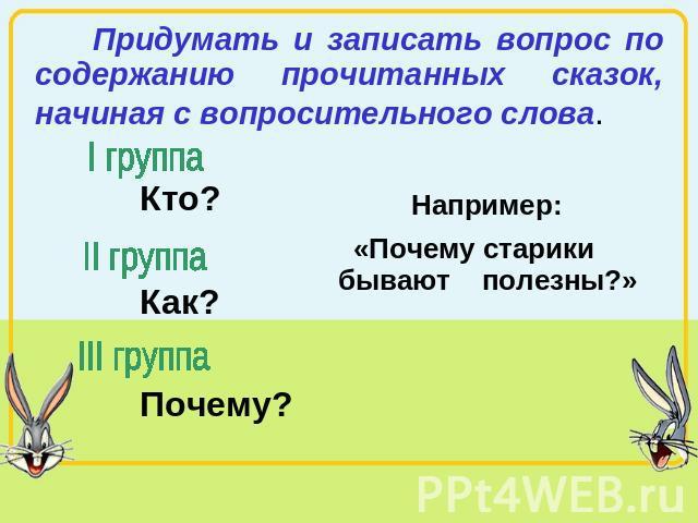 викторина по сказкам русским народным с ответами