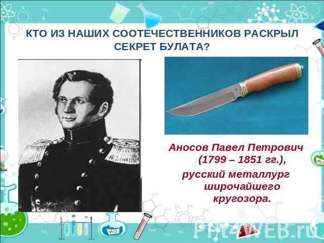 Наиболее полно исследовал литую сталь выдающийся русский металлург павел петрович аносов (1797 20141851)