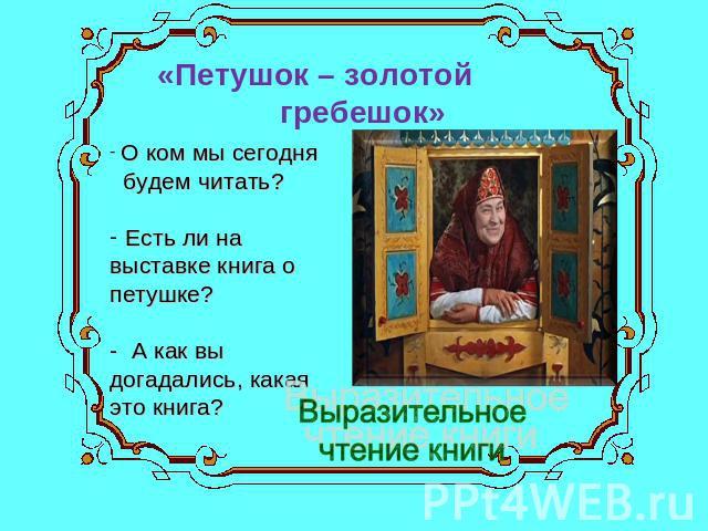 Читать сказку салтыков-щедрин