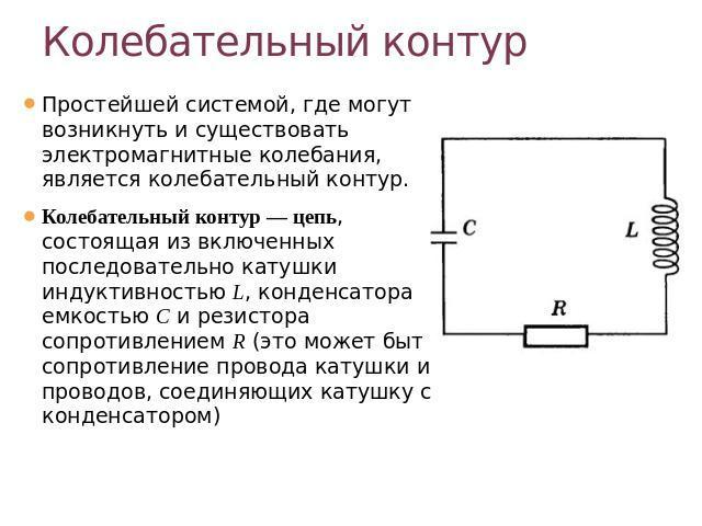 v-kolebatelnom-konture-emkost-kondensatora-2-mkf