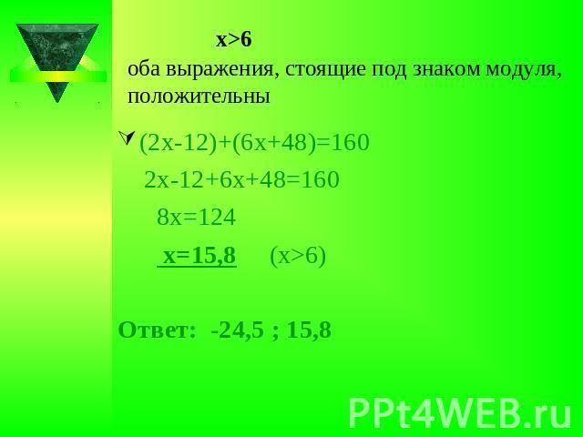 решение линейных уравнений содержащих неизвестное под знаком модуля