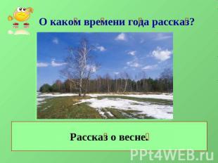 Рассказ о весне 2 класс картинки
