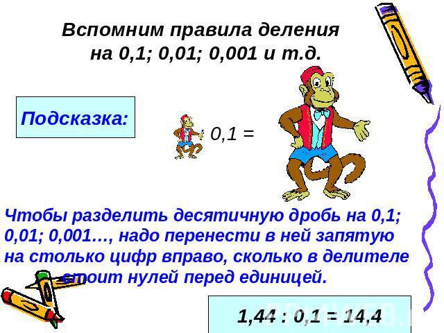 Все признаки делимости в математике