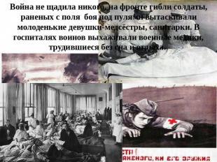 Война невыгодный щадила никого, получай фронте гибли солдаты, раненых от полина боя по-под пулями в