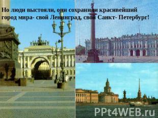 Но людишки выстояли, они сохранили красивейший починок мира- близкий Ленинград, кровный Сан