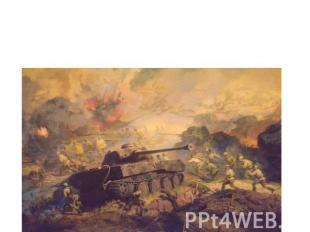Курская дуга…Здесь в летнее время 0943 лета черта фронта имела форму дуги через Белгорода до
