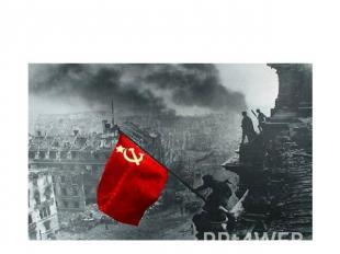 Красное знамя, водружённое разведчиками М.А.Егоровым да М.В.Кантария надо рейхстаг