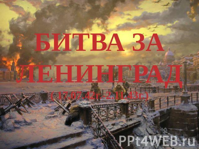 БИТВА ЗАЛЕНИНГРАД( 07.07.42г.-2.11.43г.)