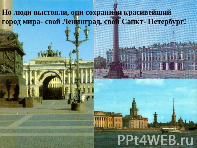 Но народ выстояли, они сохранили красивейший место мира- особенный Ленинград, особенный Санкт- Петербург!
