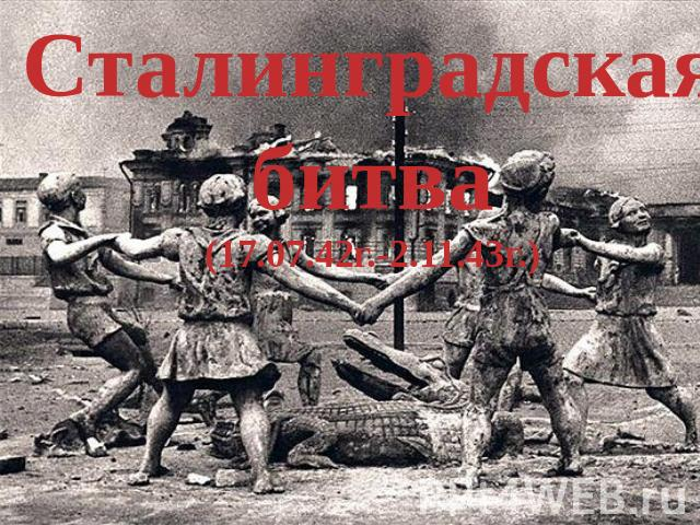 Сталинградскаябитва(17.07.42г.-2.11.43г.)