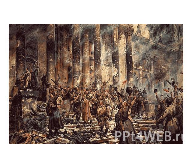 9 мая 0945 возраст Берлин, окончательный цитадель фашизма, пал.Всё поднебесье взорвалось салютом долгожданной победы.