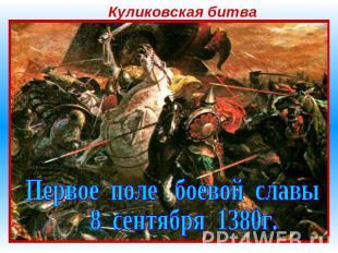 Куликовская битва первое поле боевой