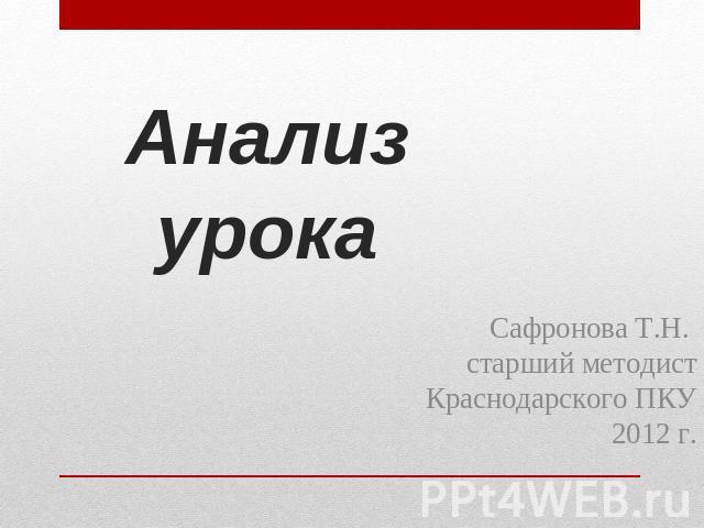Анализ урокаСафронова Т.Н.