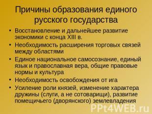 Презентация На Тему Причины Возвышения Москвы