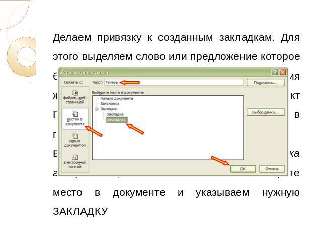 Как создать закладку в документе word
