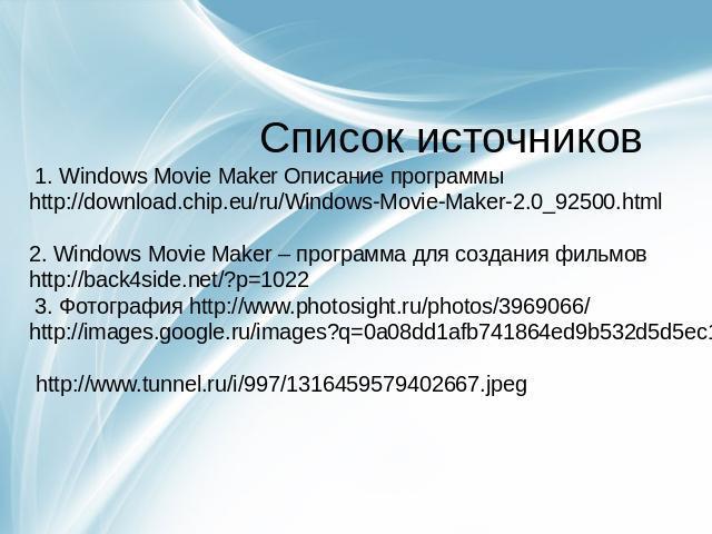 Для создания программа movie maker презентаций