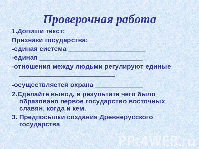 Презентация Первые Киевские Князья