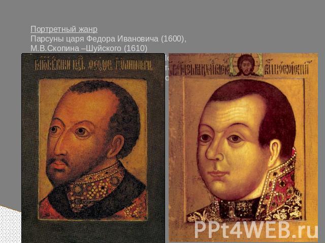 бесплатно презентацию на тему литература 17 века в россии