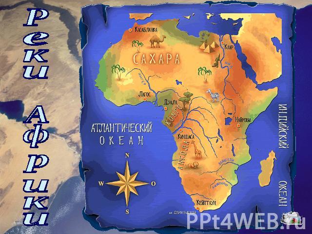 Презентация на тему реки африки