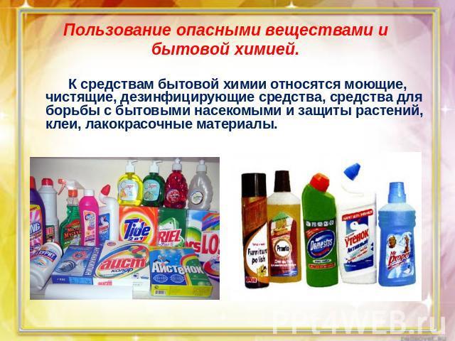 Как сделать химическое средство