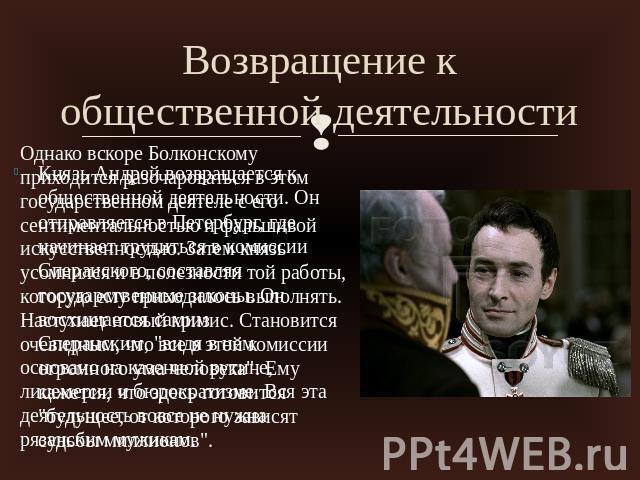 Андрей болконский в бою под аустерлицем