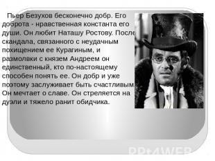 Образ и характеристика Элен Курагиной в романе