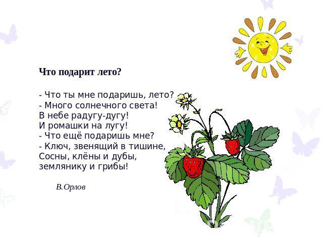 Стих о лете что ты мне подаришь лето