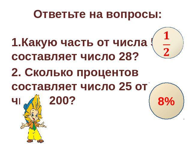 Найти сколько процентов составляет число x от числа y