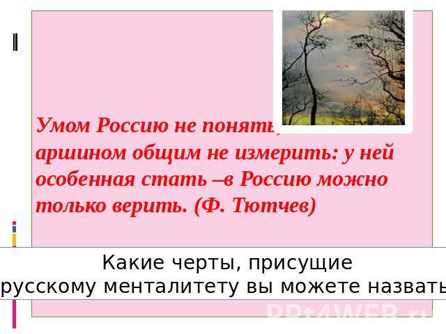 Стих умом россию не понять о чем