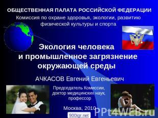 Общественная палата российской