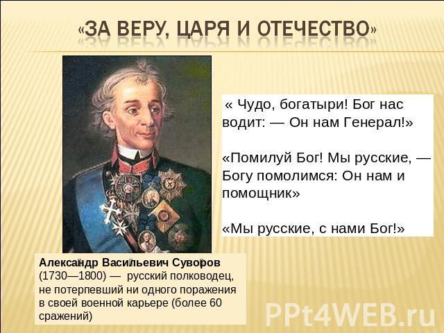 Общероссийское общественное движение за веру и