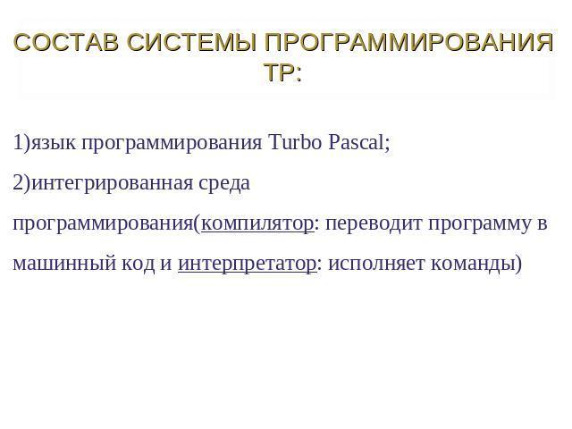 знакомство с языком pascal презентация