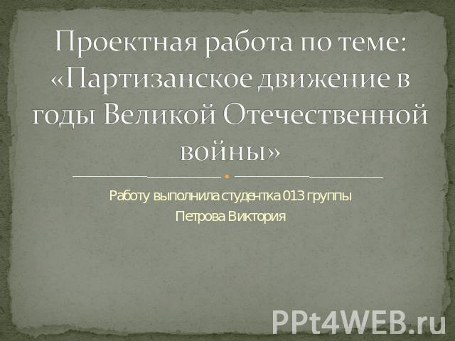 Презентация на тему партизанское движение в годы вов