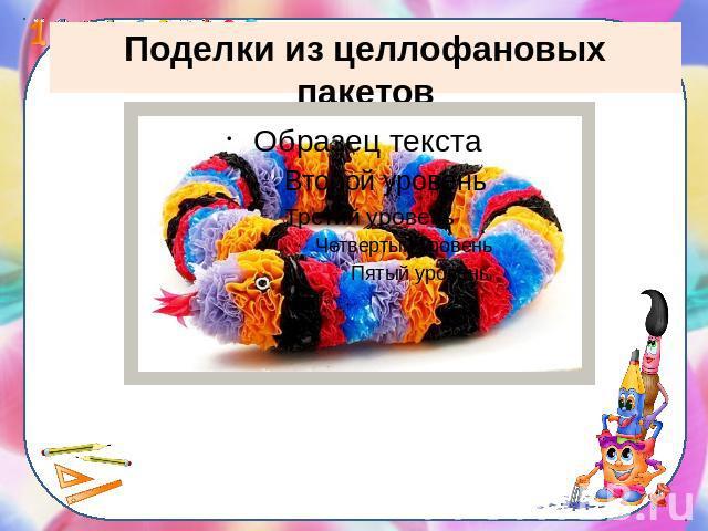 сувениры из целлофановых пакетов