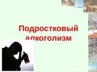 Лечение зависимости от алкоголя красноярск