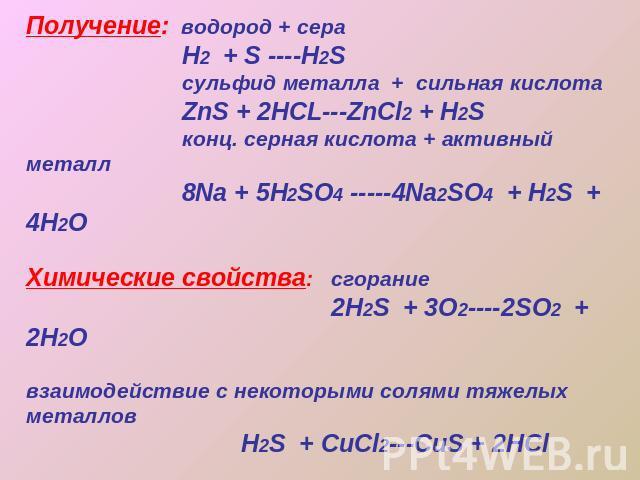 H2+s=h2s 1319665848