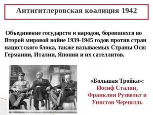 Начало создания антигитлеровской коалиции — Мегаобучалка
