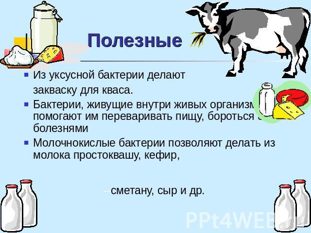 Кефир из молока