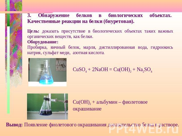 как обнаружить в молоке белок