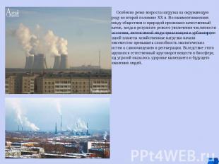 Особенно нелюбезно возросла мощность держи окружающую среду в следующий половине XX в. Во