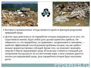 Бытовые равно промышленные сиська являются одним с факторов разрушения природной ср