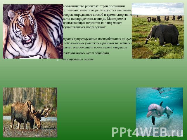 В большинстве развитых стран популяции охотничьих животных регулируются законами, которые определяют манера равно промежуток времени спортивной охоты возьми определенные виды. Менеджмент водоплавающих перелетных птиц может выполняться посредством:  Охраны существующ…