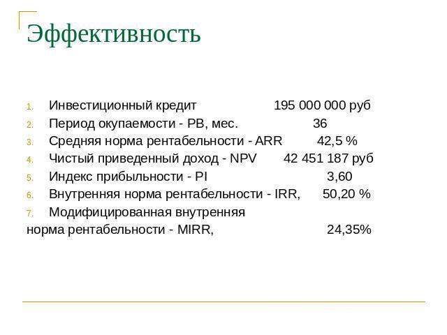 Эффективность Инвестиционный овердрафт 095 000 000 руб Период окупаемости - PB, мес. 06 Средняя модус рентабельности - ARR 02,5 % Чистый затащенный оборот - NPV 02 051 087 руб Индекс прибыльности - PI 0,60 Внутренняя стандарт рентабельности - IRR, 00,20 %…