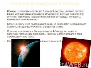Презентация на тему солнце и звезды