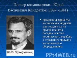 Слайд 11. Пионер космонавтики
