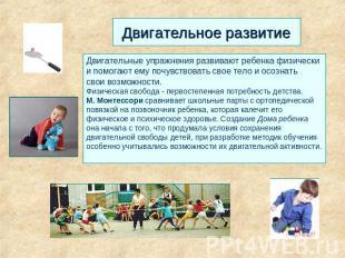 Двигательное развитие Двигательные упражнения развивают ребенка физически и помо